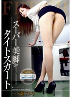 Hot Legs Tight Skirt Ameri Ichinose (atfb00155)