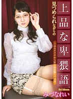 Filthy Words As She Gazes Up At You Rei Mizuna (atfb00287)