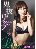 Demonically Cumtastic Lip Service A Beauty Who Loves Cock Above All Else Reiko Sawamura (atfb00298)