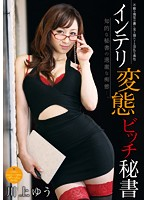 Intellectual and Naughty Bitch Secretary's Extreme Perversions... Yu Kawakami Download