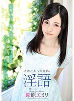 The Dirty Talk Of A Beautiful, Neat And Clean Girl With A Shaved Pussy. Emiri Suzuhara 下載