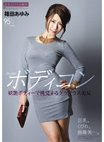 Stylish Tight Dress - Sizzling Hot Babe Seduces With Her Bewitching Body Ayumi Shinoda Download