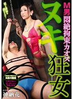 Nookie Crazy Ladies Maso Men Writhing And Moaning Tied Up Chaos Hana Kano Download