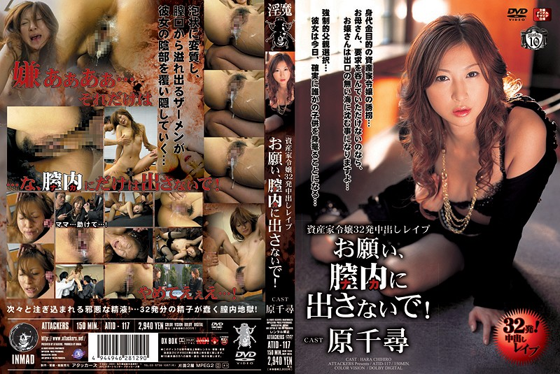 ATID-117 A Young Lady Creampie Raped 32 Times. Please, Don't Cum Inside! Chihiro Hara