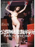 Public Molester Court: Rei Aoki Download