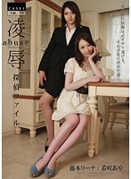 Torture & Rape    Detective File - CASE 1: Young Lady / Aya 下載