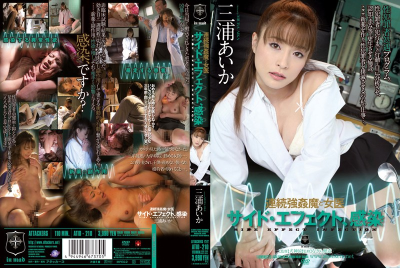 ATID-210 A Serial Rapist and a Female Doctor - Side Effects, Infection Aika Miura