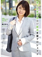 New Company Recruit's Special Training and Filling-In Project Yura Kurokawa Download