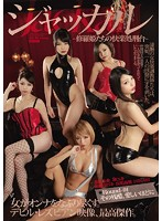 Jackal ~Battle Princesses On The Pleasure Scaffold~ Round-01 - The Crueler They Are, The Lovelier (atid00251)