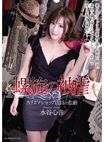 The Screw's Suffering - Tragic Tale Of A Charismatic Shop Clerk Kokone Mizutani (atid00254)
