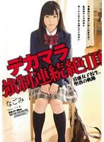 Forced Orgasms From A Huge Cock - Pure, Innocent Schoolgirl Degraded And Corrupted Nagomi Download