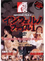 Inferno File 1 Download