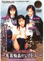 The Best of Dead of the Night Evil 20 ~ Rough Gang Bang Select 5 ~ Schoolgirl Confined, Tortured and Raped 下載