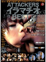 Best of Attackers Deep Throat II (atkd084)