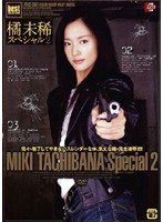 Miki Tachibana Special 2 Complete Torture & Rape Of Her Bewitching Slender Body!! Download