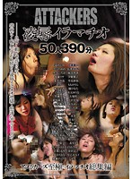 ATTACKERS Torture & Rape Deep Throat 50 People 390 Minutes Download