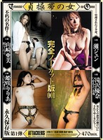 Chastity Belt Girl, Uncut - The Complete Series. 001 Download