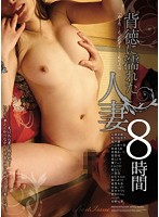 An Immoral And Wet Married Woman 8 Hours (ATKD-253) Download