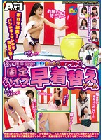 Titty And Pussy Shots Galore! Panty Shot And Pussy Shot Action! Schoolgirls Only! When The Balloon Pops You're Out! The Inserted Vibrator Clothes Changing Game 下載