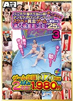 Panty Shot Action! Nip Slips? No Problem! Pussy Slips! Nip Slips Galore! Laugh While You Cum! These Amateur Games Are Participating In Sexy Games For Cash Money The Most Sexiest 25 Girls A Game Show Variety Show Special [All 17 Categories] Included! Season 3 3 下載