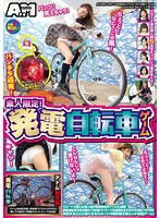 Panty Flash! Amateurs Only! Electric Bicycle Game Download