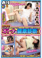 Multiple Panty Shot Scenes! Grope Them Asses! Amateurs Only! Endure A Sexy Foot Massage Of Pain And Pleasure! 1 Million Yen In Cash Money Prizes! An Adult Health Examination Game Download