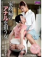 The Girl Who Wanted To Fuck Her Maid's Anal Hole 下載