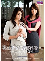 I Am Loved By You... - A Passionate Lesbian Drama Between Two Beautiful Women - Maki Hojo Reiko Sawamura (aukg00305)