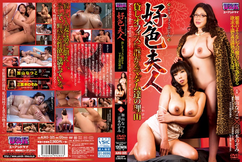 (aukg00325)[AUKG-325] Lustful Couple ~ The Reason for the Group of Madames at the Loan Office ~ Nozomi Mikimoto Natsuko Kayama Download