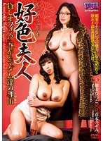 Lustful Couple ~ The Reason for the Group of Madames at the Loan Office ~ Nozomi Mikimoto Natsuko Kayama Download