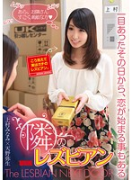 The Lesbian Next Door One Day Our Eyes Met And We Fell In Love Starring Minami Uemura & Yayoi Amano Download