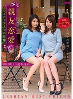 BFF Passions ~The Distance To A Lesbian Love Affair~ Riko Haneda & Tamami Yumoto Download