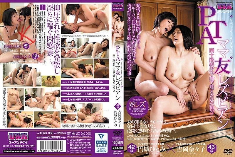 AUKG-388 PTA Mama Lesbian Series A Forty Something Wife Experiences The Pleasures Of A Woman In Adultery