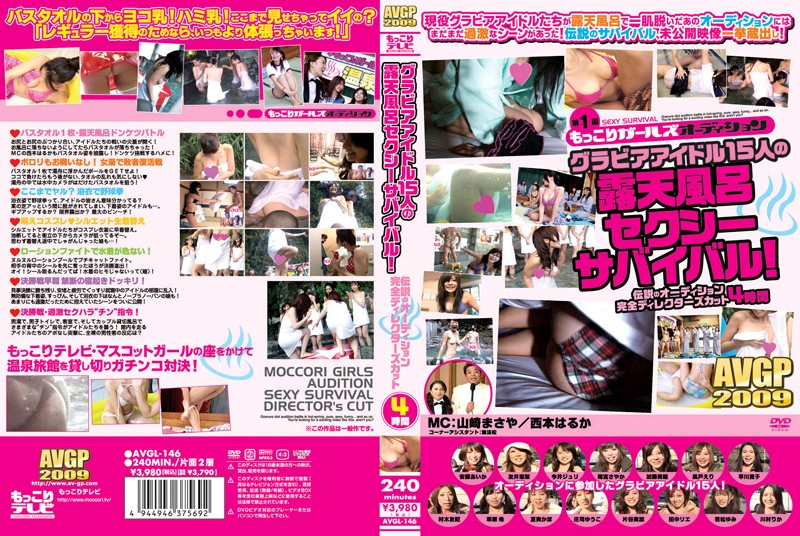 AVGL-146 Survival Of Human Open-air Bath Sexy Gravure Idol 15! 4 Full Time Audition Legendary Director's Cut