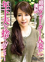 Super Gorgeous 1/4 Japanese Married Woman Discards Younger Husband And Debuts As AV Star!! Download
