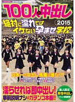 100 Persons x Creampies 2015 - Impregnation School (avop00117)