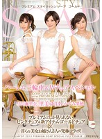 PREMIUM Stylish Soapland Goal - Harem Three-Way & Twin Chair Special (avop00129)