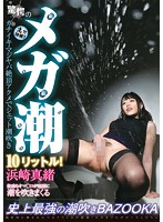 Huh? Those Are Special Effects, Right? Ten Shocking Liters Of Squirting! The Unbelievable Real Jet Spray Orgasm Mao Hamasaki Download
