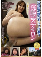 An Enema Massage Parlor In Daikanyama With A Mature Woman Clientele Download