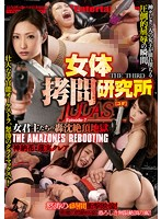 Female Torture Research Center THE THIRD JUDAS Episode 7 Climax Hell For The Female Sovereign Download