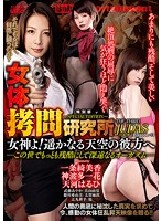 The Female Torture Research Center SPECIAL EDITION THE THIRD JUDAS Episode 13 Download