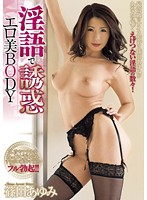 Dirty Talking Temptress With A Sexy Body Ayumi Shinoda Download