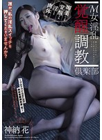 A Masochist Madam Awakens To Her Lust The Breaking In Club Profile No.005 Her Body Is Awakened Her Lust Is Ready Breaking In A Housewife Hana Kano Download