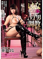 Queen Hana Is Breaking In Some Maso Men Hana Haruna Download