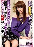 A Cross-Dressing She-Male Shameful Full Erection Pull Out Teasing And Excessively Orgasmic Abusive Ass Pussy Fucking Ryoka Download