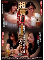 Highly Select Beauties SUPER Series Housewives Looking For Love! Hot Mamas! When These Serious Ladies And Loose Mamas Get Together At An Izakaya Bar, Do We End Up With A Drunk Girl Orgy!? Peeping Video Footage From Women Who Like To Have Secret Sex At Restaurants! 下載