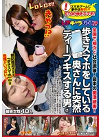 Getting Distracted By Your Smartphone Is Dangerous! Stop Walking And Playing With Your Smartphone! Can You Acquire A Rare Character Item!? A Man Who Suddenly French Kisses A Housewife While She Walks And Plays With Her Smartphone 2 A Nationwide Social Phenomenon! Meet The Molester Victims! Download
