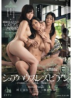 Lesbians In The Women-Only Shared House -A Love Triangle That Turns Into A Quagmire Under One Roof...- Miyu Kotohara Yu Kawakami Download