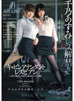 Lesbian Stewardesses ~Orgasmic Midnight Flight With Her Favorite Teacher~ Azumi Chino  Kotomi Asakura (bban00041)