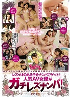 An Unbelievable Amateur Squirting & Drooling Special! We Went Picking Up Girls And Looking For Women With Lesbian Potential! A Popular AV Actress Goes Picking Up Girls And Looking For Lesbian Love! Sana Mizuhara Download